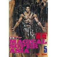 深く美しきアジア(5) (アフタヌーンコミックス)