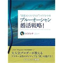 """er-""""恋愛ストラテジスト""""トイアンナのブルーオーシャン婚活戦略! (eロマンス新書)"""