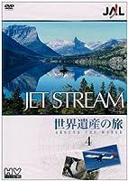 JAL ジェットストリーム「世界遺産」の旅 AROUND THE WORLD Vol.4 [DVD]