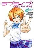 ラブライブ! School idol diary ~星空凛~<ラブライブ! School idol diary> (―)