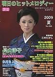 別冊 明日のヒットメロディー 2009 夏 No.005