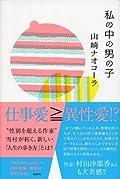 山崎ナオコーラ『私の中の男の子』の表紙画像