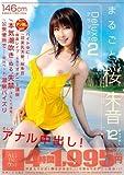 まるごと 桜朱音 Deluxe2 [DVD]
