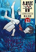 響~小説家になる方法~ (12) (BIG COMIC SUPERIOR)
