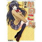 かのこん 1 (MFコミックス アライブシリーズ)