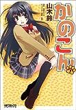 かのこん 1巻 (MFコミックス アライブシリーズ)