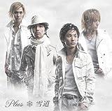 雪道(DVD付)