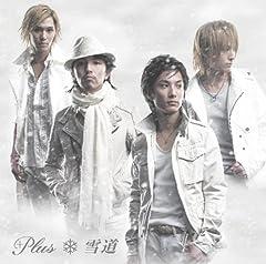 +Plus「雪道」の歌詞を収録したCDジャケット画像