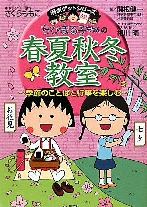 ちびまる子ちゃんの春夏秋冬教室 (満点ゲットシリーズ)の詳細を見る