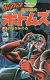 装甲騎兵ボトムズ 4 (コミックボンボンKC)
