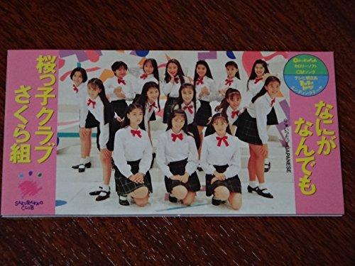 なにがなんでも | 桜っ子クラブさくら組 | ORICON NEWS