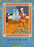 はだかの王さま (アンデルセン童話)