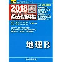 大学入試センター試験過去問題集地理B 2018 (大学入試完全対策シリーズ)