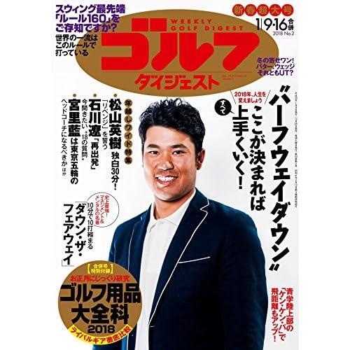 週刊ゴルフダイジェスト 2018年 01/16号 [雑誌]