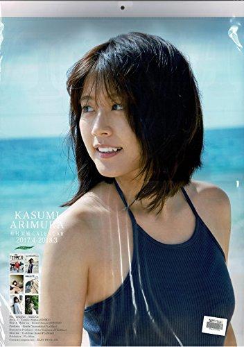 有村架純 壁掛カレンダー 2017.4-2018.3