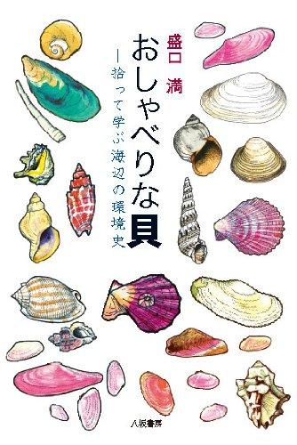 おしゃべりな貝―拾って学ぶ海辺の環境史