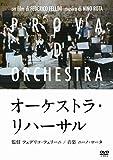 オーケストラ・リハーサル[DVD]