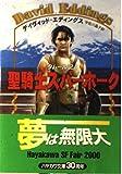 聖騎士スパーホーク ハヤカワ文庫FT―タムール記 1