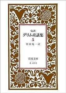 完訳 グリム童話集 5巻 表紙画像