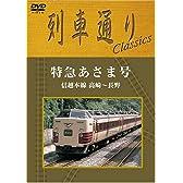 列車通り classics 信越本線 特急あさま [DVD]
