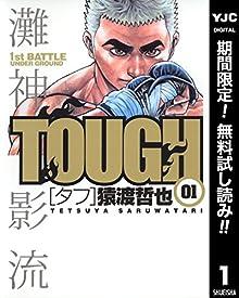 TOUGH―タフ―【期間限定無料】 1 (ヤングジャンプコミックスDIGITAL...