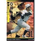 【プロ野球オーナーズリーグ】掛布雅之 阪神タイガース レジェンド 《2010 OWNERS DRAFT 04》ol04-l-004