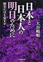 歴史に目を覚ませ 日本と日本人の明日のために