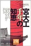 宮大工 千年の知恵―語りつぎたい、日本の心と技と美しさ (祥伝社黄金文庫)