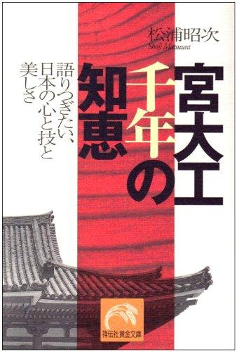 宮大工 千年の知恵―語りつぎたい、日本の心と技と美しさ (祥伝社黄金文庫)の詳細を見る