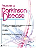 Frontiers in Parkinson Disease 2016年5月号(Vol.9 No.2) [雑誌]