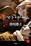 トマト・ゲーム (ハヤカワ文庫JA)