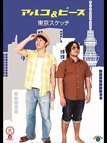 アルコ&ピース「東京スケッチ」