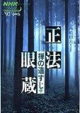 正法眼蔵~禅の道すじ 上 (NHKシリーズ NHKこころをよむ)