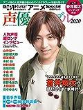 日経エンタテインメント!  アニメSpecial 声優バイブル2020 (日経BPムック)