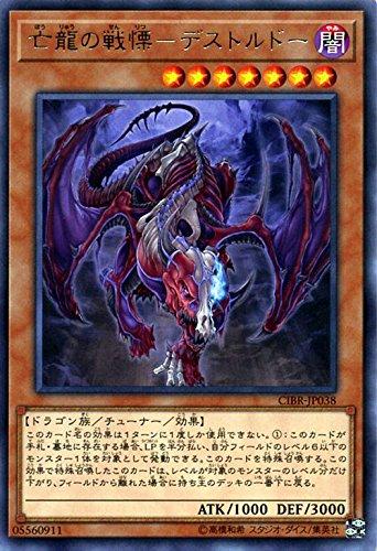【遊戯王】《亡龍の戦慄-デストルドー》高騰100円越え!