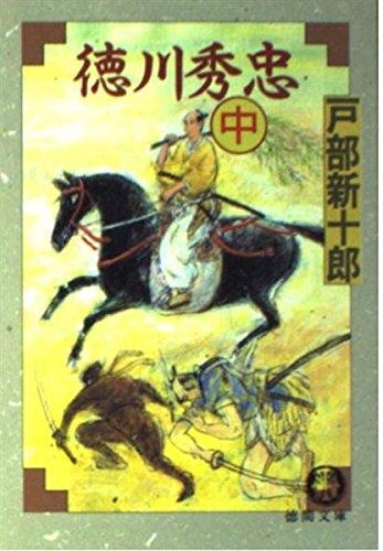 徳川秀忠〈中〉 (徳間文庫)