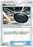ポケモンカードゲーム SM8b 124/150 鋼鉄のフライパン グッズ ハイクラスパック GXウルトラシャイニー