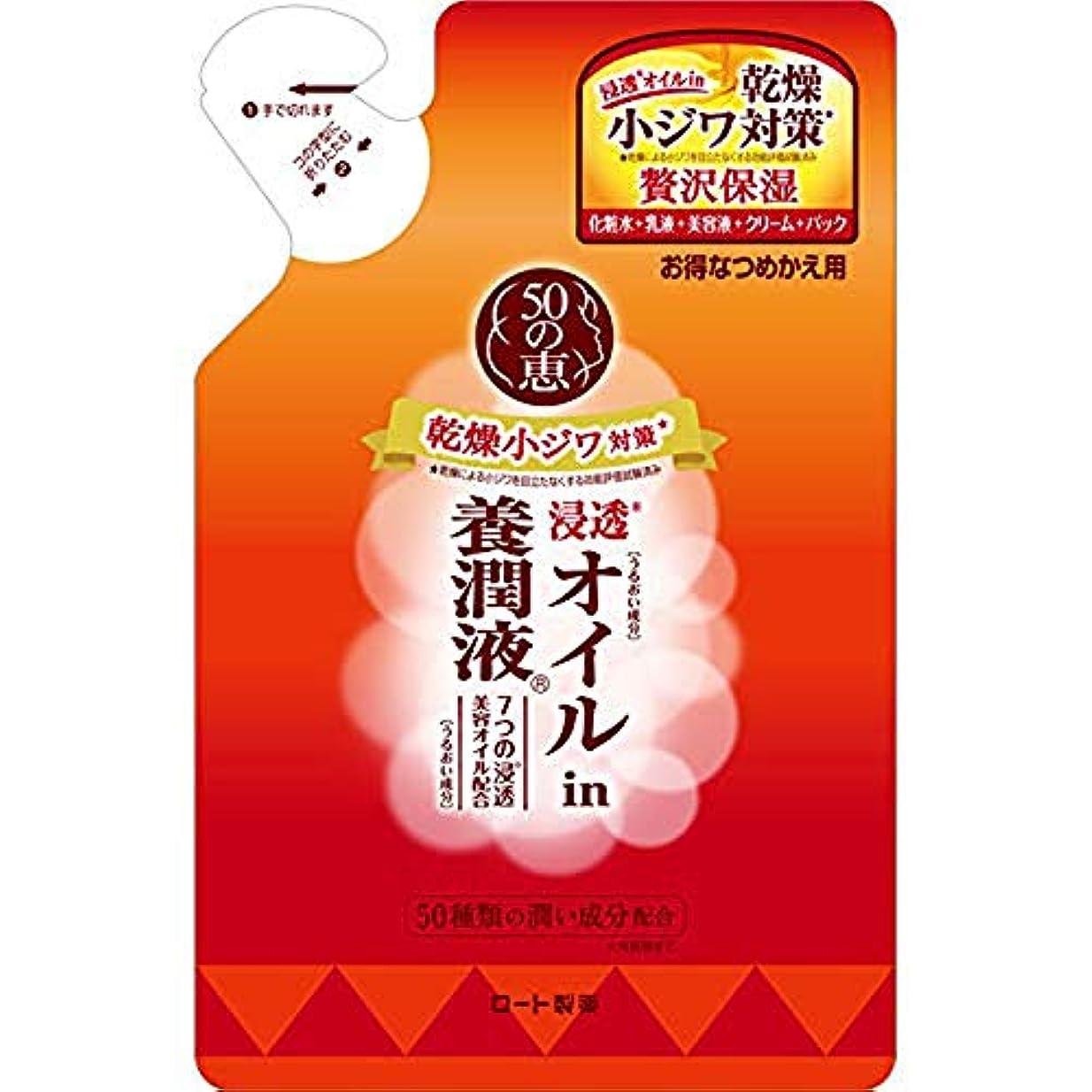 スタックつなぐスリルロート製薬 50の恵 オイルin養潤液 つめかえ用 美容液 オリーブシトラス 200mL