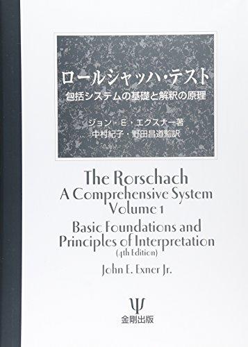 ロールシャッハ・テスト―包括システムの基礎と解釈の原理の詳細を見る