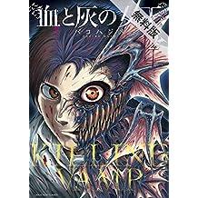 血と灰の女王(2)【期間限定 無料お試し版】 (裏少年サンデーコミックス)