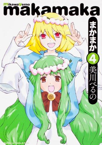 まかまか (4) (カドカワコミックスAエースエクストラ)の詳細を見る