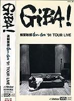 柳葉敏郎 / GIBA! 柳葉敏郎 don-den'91 TOUR LIVE