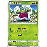 ポケモンカードゲーム サン&ムーン アマカジ / コレクション サン(PMSM1S)/シングルカード