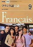 NHK テレビフランス語会話 2007年 09月号 [雑誌]