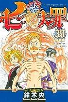 七つの大罪 特装版 第39巻