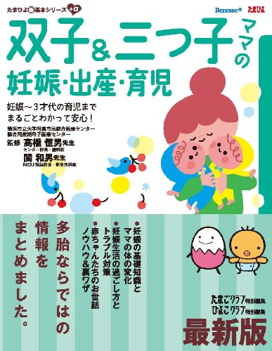 最新版 双子&三つ子ママの妊娠・出産・育児 (たまひよ新・基本シリーズ+α)の詳細を見る