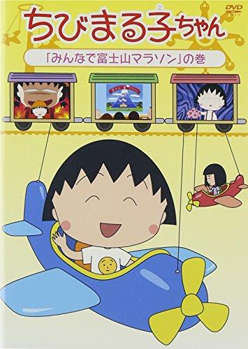 ちびまる子ちゃん 「みんなで富士山マラソン」の巻 [DVD]
