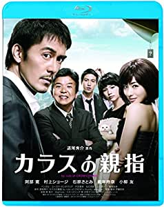 カラスの親指 by rule of CROW's thumb [Blu-ray]