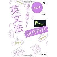深めて解ける! 英文法 OUTPUT (大学受験Nシリーズ)