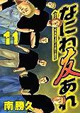 なにわ友あれ(11) (ヤングマガジンKC)
